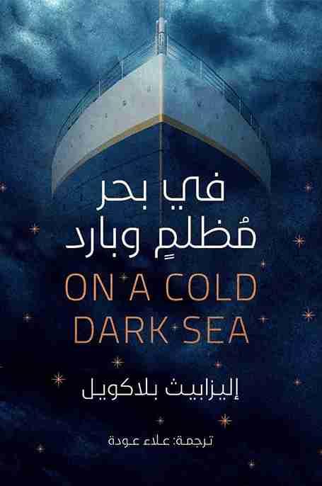 في بحر مظلم