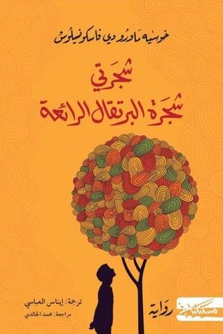 شجرتي شجرة البرتقال