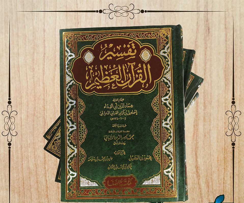 تفسير القرآن العظيم 8 اجزاء