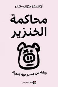 محاكمة الخنزير