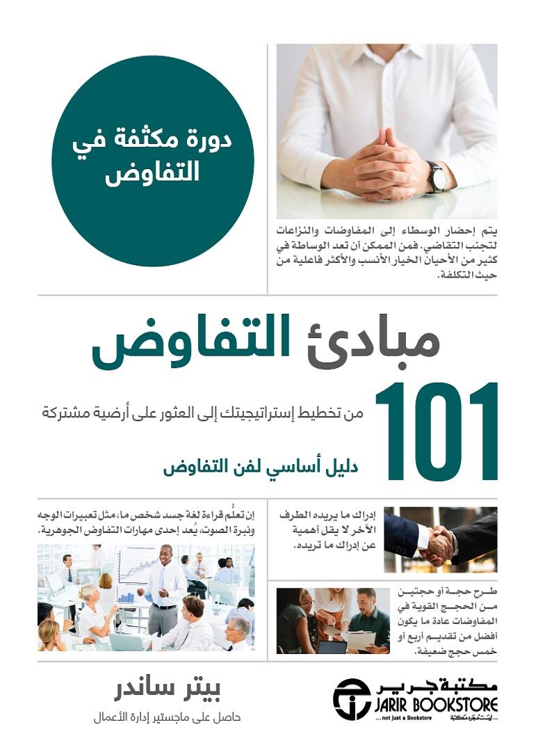 101 مبادئ التفاوض