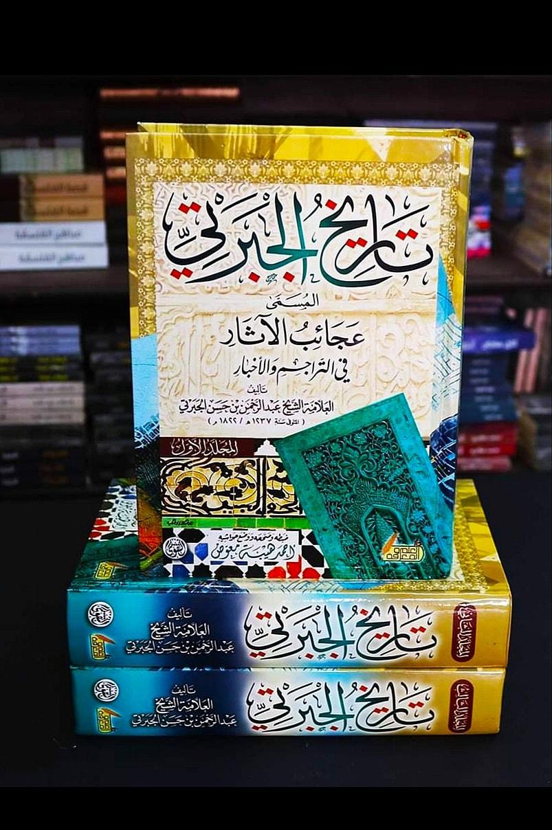 تاريخ الجبرتي 3 مجلد
