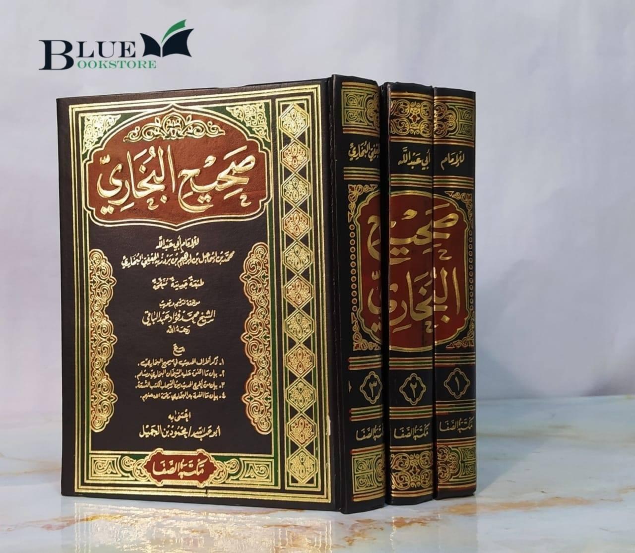 صحيح البخاري 3 مجلد