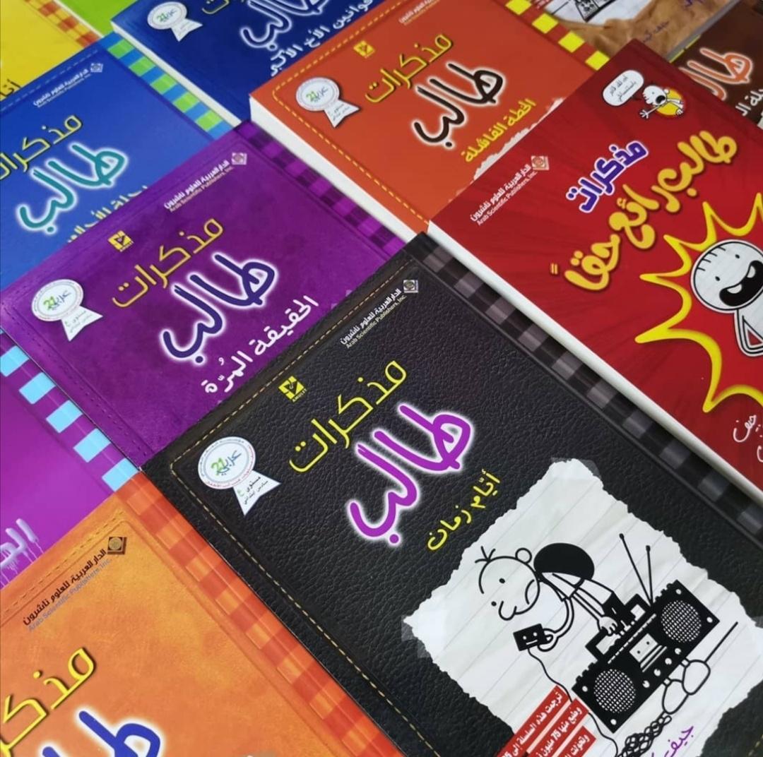 مذكرات طالب -12 كتاب