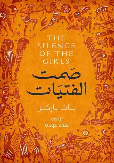 صمت الفتيات