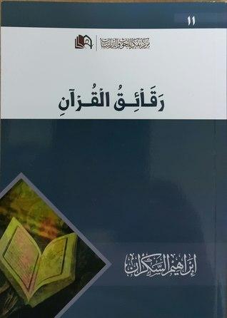 رقائق القرآن