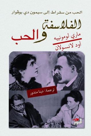 الفلاسفة والحب