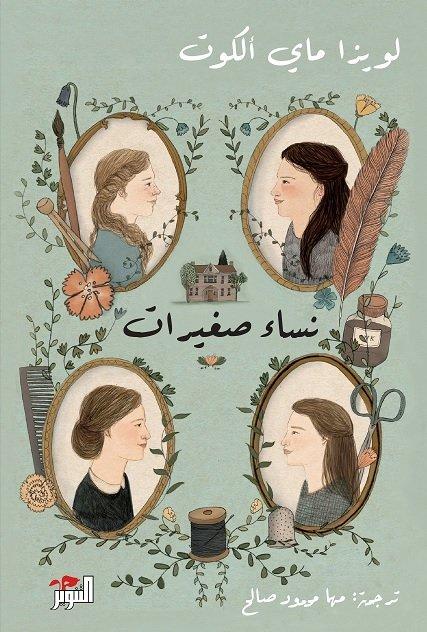 نساء صغيرات 1-2