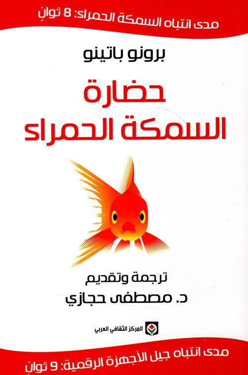 حضارة السمكة الحمراء