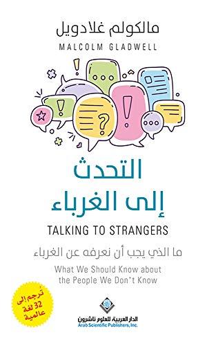 التحدث إلى الغرباء