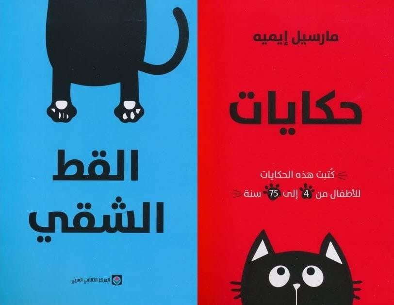 حكايات القط الشقي (جزئين)