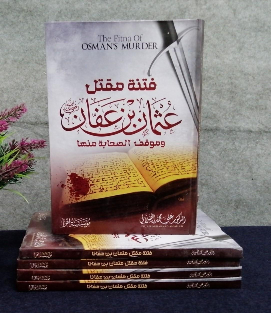فتنة مقتل عثمان