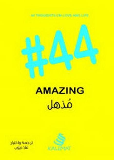 #44 – مذهل