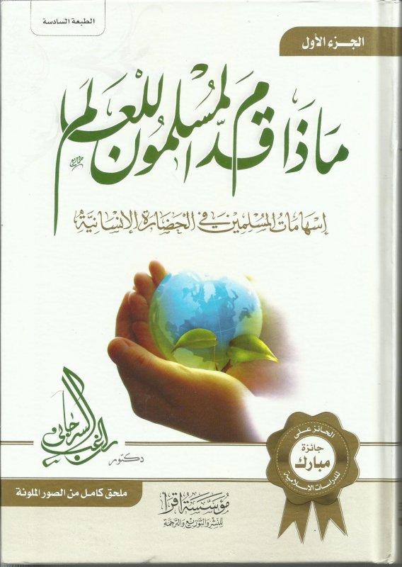 ماذا قدم المسلمون للعالم إسهامات المسلمين في الحضارة الإنسانية 2/1