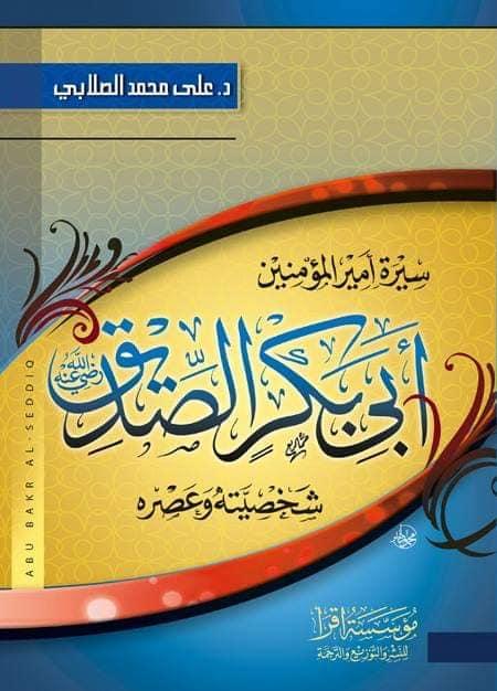 سيرة أمير المؤمنين أبو بكر الصديق