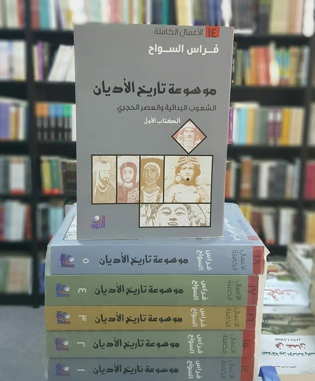 موسوعة تاريخ الأديان (5 أجزاء)