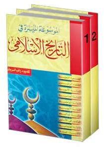 الموسوعة الميسرة في التاريخ الاسلامي 2/1 (ورق ابيض )
