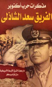 مذكرات حرب أكتوبر (الفريق سعد الدين الشاذلى)