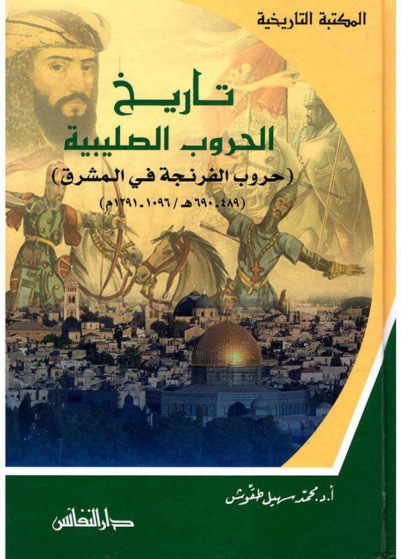 تاريخ الحروب الصليبية (حروب الفرنجة في المشرق)