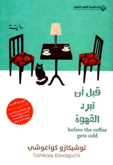قبل أن تبرد القهوة : الجزء الأول