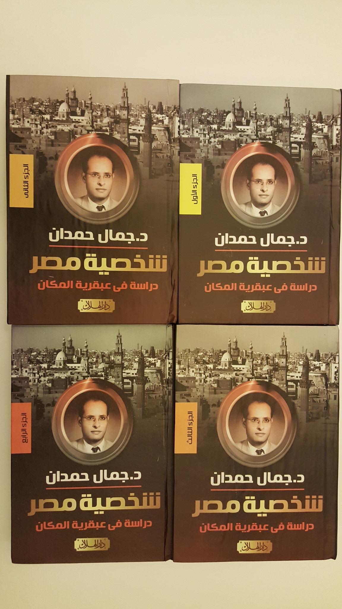 شخصية مصر – 4 مجلد