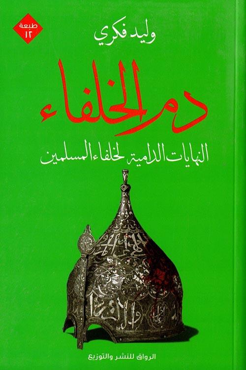 دم الخلفاء – النهايات الدامية لخلفاء المسلمين