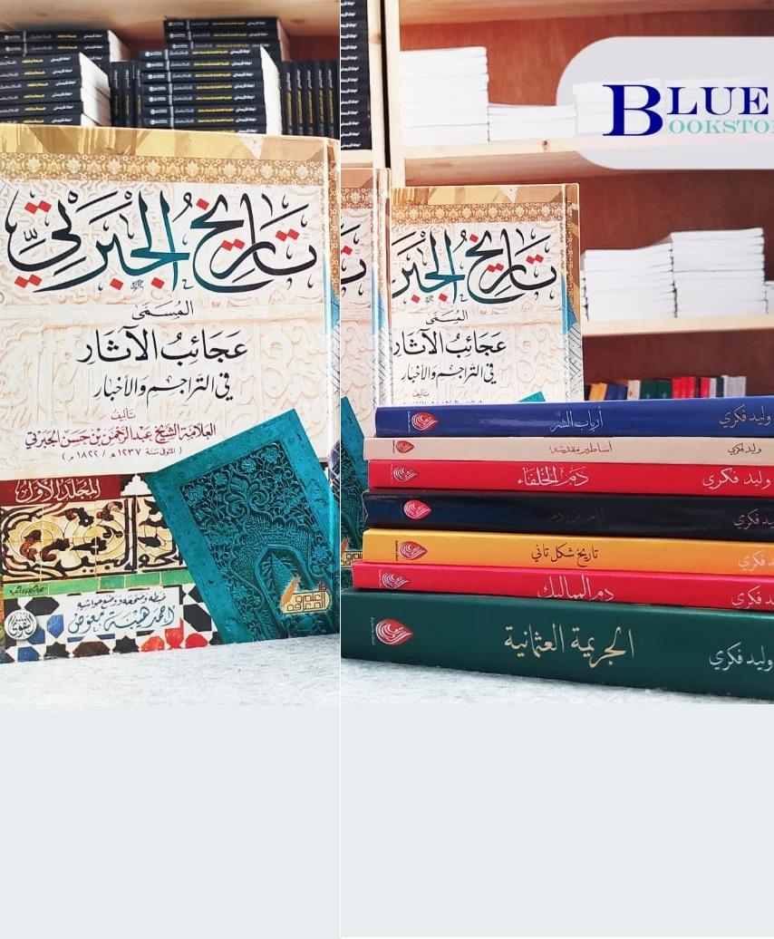 تاريخ الجبرتي 3 مجلد + 4 كتب هدية