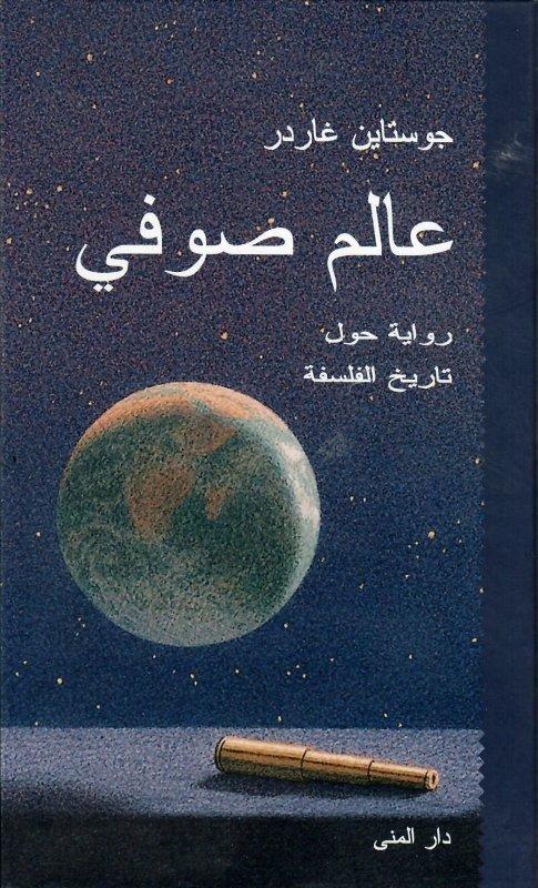 عالم صوفي
