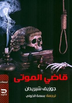 قاضي الموتى