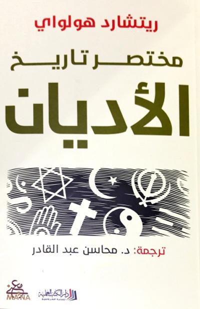 مختصر تاريخ الأديان