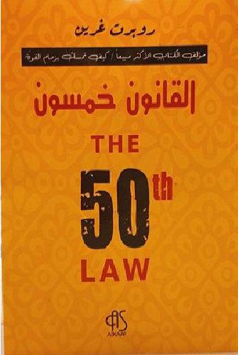 القانون خمسون